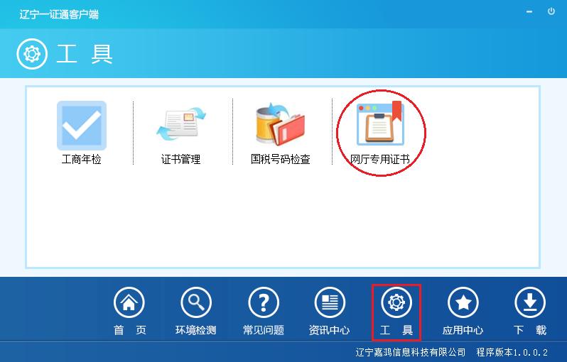 网上办税服务大厅专用数字证书申办系统(下文简称
