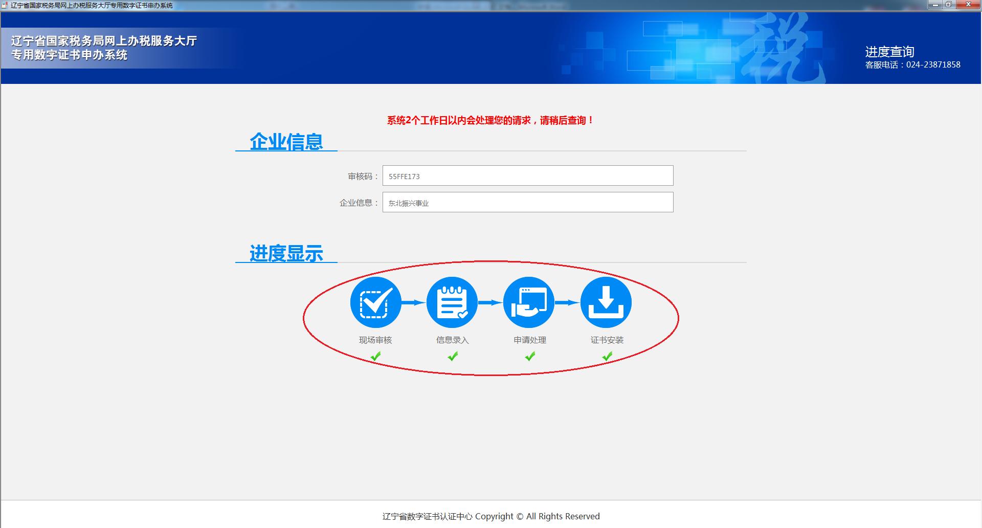 关于辽宁省国家税务局网上办税服务大厅专用数字证书申办系统的使用